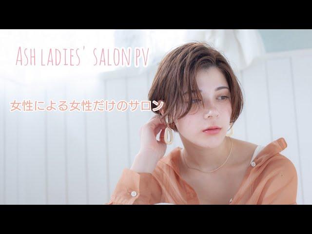 Ash ladies salon PV