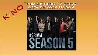 Гримм 5 сезон 7 серия. Дата выхода новой серии