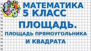 МАТЕМАТИКА 5 класс. ПЛОЩАДЬ. ПЛОЩАДЬ ПРЯМОУГОЛЬНИКА И КВАДРАТА