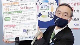 徳島県新型コロナウイルス対策本部会議会見 2021年5月7日