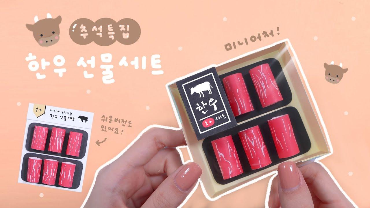 [SUB] 추석특집! 미니어처 한우 선물세트만들기🥩|Making a Beef Gift Set with Paper