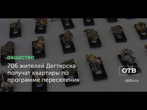 706 жителей Дегтярска получат квартиры по программе переселения