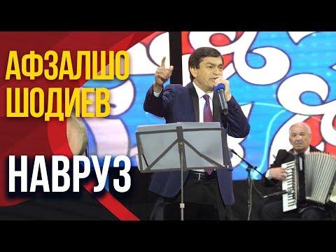 Афзалшо Шодиев - Навруз
