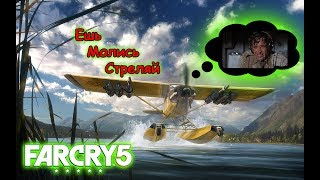 "Far Cry 5 - ""Ешь, молись, стреляй"". Миссия на самолете. Ультра графика, геймплей, gameplay"