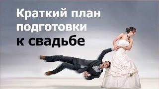 Как организовать свадьбу? Краткий план подготовки к свадьбе