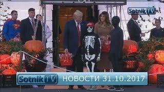 НОВОСТИ. ИНФОРМАЦИОННЫЙ ВЫПУСК 31.10.2017