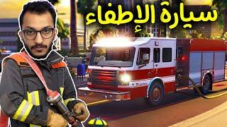 محاكي رجل الإطفاء #1 | اخماد الحرائق بإحتراف! Firefighter Simulator