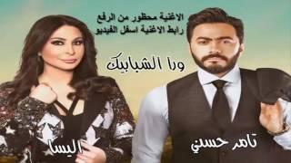 اغنية ورا الشبابيك  تامر حسني & اليسا   Tamer Hosny & Elissa   Wara El Shababik