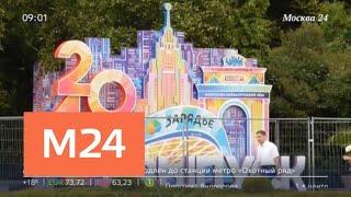 Парк Горького ждет на главный выпускной вечер Москвы - Москва 24