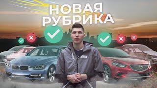Автоподбор Украина| Что подобрали за февраль | Бюджет 10$+