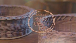 [라탄공예]라탄 원형 바구니 만들기 / Rattan C…
