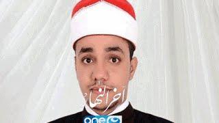 اخر النهار - تفاصيل أكذوبة «أفضل قارئ بالعالم» عبد الرحيم راضي لتحقيقه المركز الأول في تلاوة القرآن