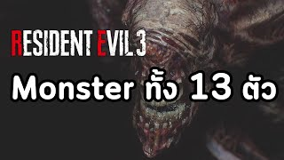 Resident Evil 3 Remake : Monsters ทั้ง 13 ตัว