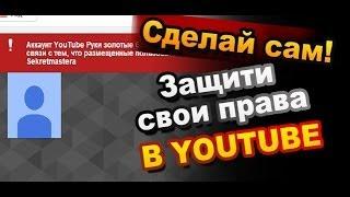 Украли мое видео, что делать?/ Как удалить украденное видео в YouTube / Опыт Sekretmastera
