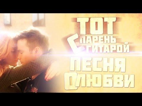 Клип Тот Парень С Гитарой - Песня о любви