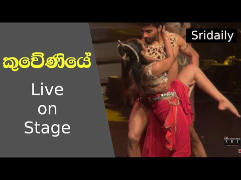 kuweniye dance live on stage