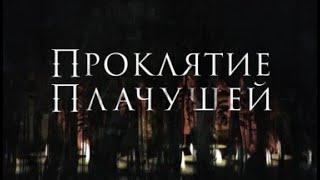 """Фильм УЖАСЫ """"Проклятие плачущей"""" (2018) HD Смотреть трейлер"""