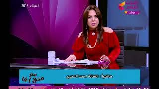 تعليق ناري من سما المصري(18+) عن واقعة ريهام سعيد  هي مصر كلها دعارة وستات خاينة