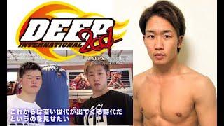 【対戦カード】 メインイベント DEEPウェルター級タイトルマッチ 5分3R ...