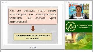 Современные педагогические технологии в обучении иностранному языку в условиях ФГОС основного и СОО