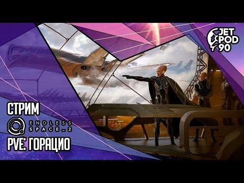 "ENDLESS SPACE 2 от Amplitude Studios и Sega. ДОЛГИЙ СТРИМ! PvE: ""Горацио"" с JetPOD90."