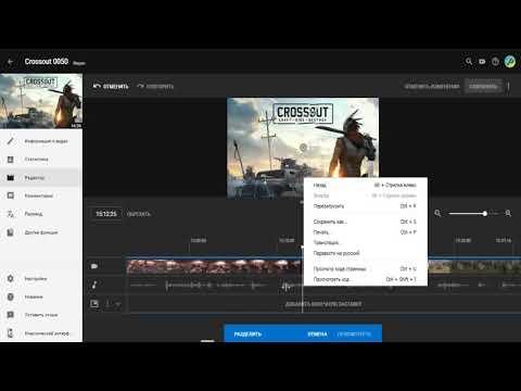 Новый редактор ютуба, обзор и как пользоваться?