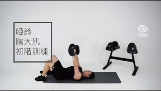 Zoom Fitness | 20分鐘 初階啞鈴 胸大肌訓練 x Eric