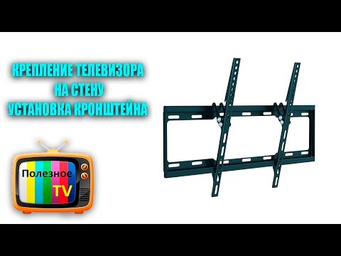 Как закрепить телевизор на кронштейне