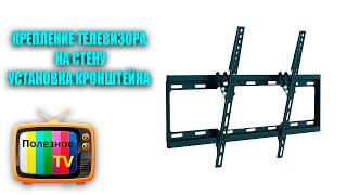 видео Купить держатель для телевизора с поворотом