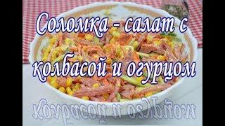 Соломка   салат с колбасой и огурцом