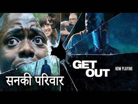 Get Out (2017) Explained In Hindi | Get Out Ending Explained