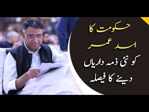 Government decides to give new responsibilities to Asad Umar