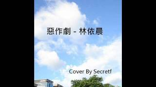 惡作劇 - 林依晨 (Cover by secretf)