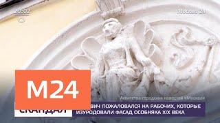 Смотреть видео Реставраторы изуродовали московский особняк XIX века - Москва 24 онлайн
