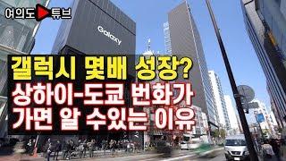 [여의도튜브] 갤럭시 몇배 성장? 상하이-도쿄 번화가 가면 알 수있는 이유