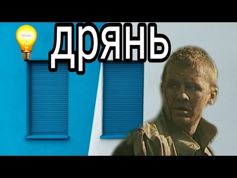 Дрянь , боевик, драма, криминальный фильм, СОВЕТСКИЕ ФИЛЬМЫ