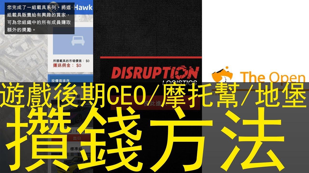 【GTA5 Online】 遊戲後期CEO/摩托幫/地堡 攢錢方法和分析 - YouTube