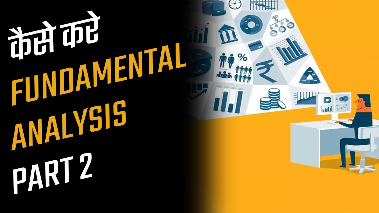 Fundamental Analysis (Stock Market) Part 2   हिंदी