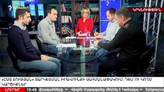 «Ազատություն» TV ի լրատվական 16 ը նոյեմբերի, 2017