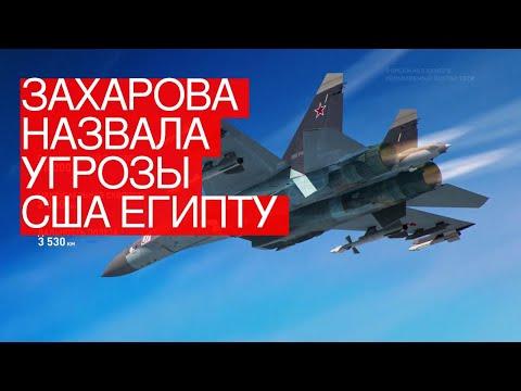 Захарова назвала угрозы СШАЕгипту запокупку Су-35примером агрессивного поведения