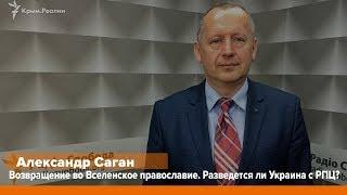 Возвращение во Вселенское православие. Разведется ли Украина с РПЦ? – Радио Крым.Реалии