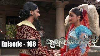 Kusumasana Devi | Episode 168 14th February 2019 Thumbnail