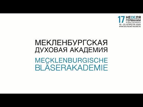 Deutsche Woche 2020 virtuell - Mecklenburgische Bläserakademie