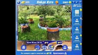 Игра Найди кота Одноклассники как пройти 2806, 2807, 2808, 2809, 2810 уровень?