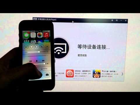 iOS裝置不需Apple TV 也可以執行 AirPlay