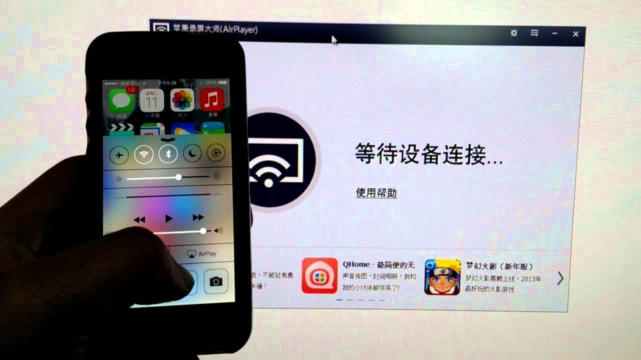 iOS裝置不需Apple TV 也可以執行 AirPlay - YouTube