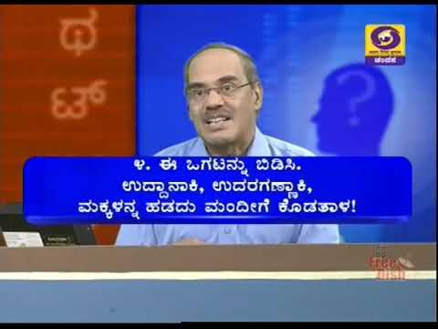 Thatt Anta Heli | Kannada Quiz Show | 11-04-2019 | DD Chandana