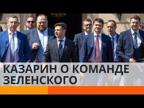 Будущее Украины глазами команды Зеленского
