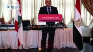 بالفيديو: كلمة السفير المصري ببيروت في احتفالية سيدات مصر