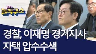 경찰, 이재명 경기지사 자택 압수수색 | 김진의 돌직구쇼